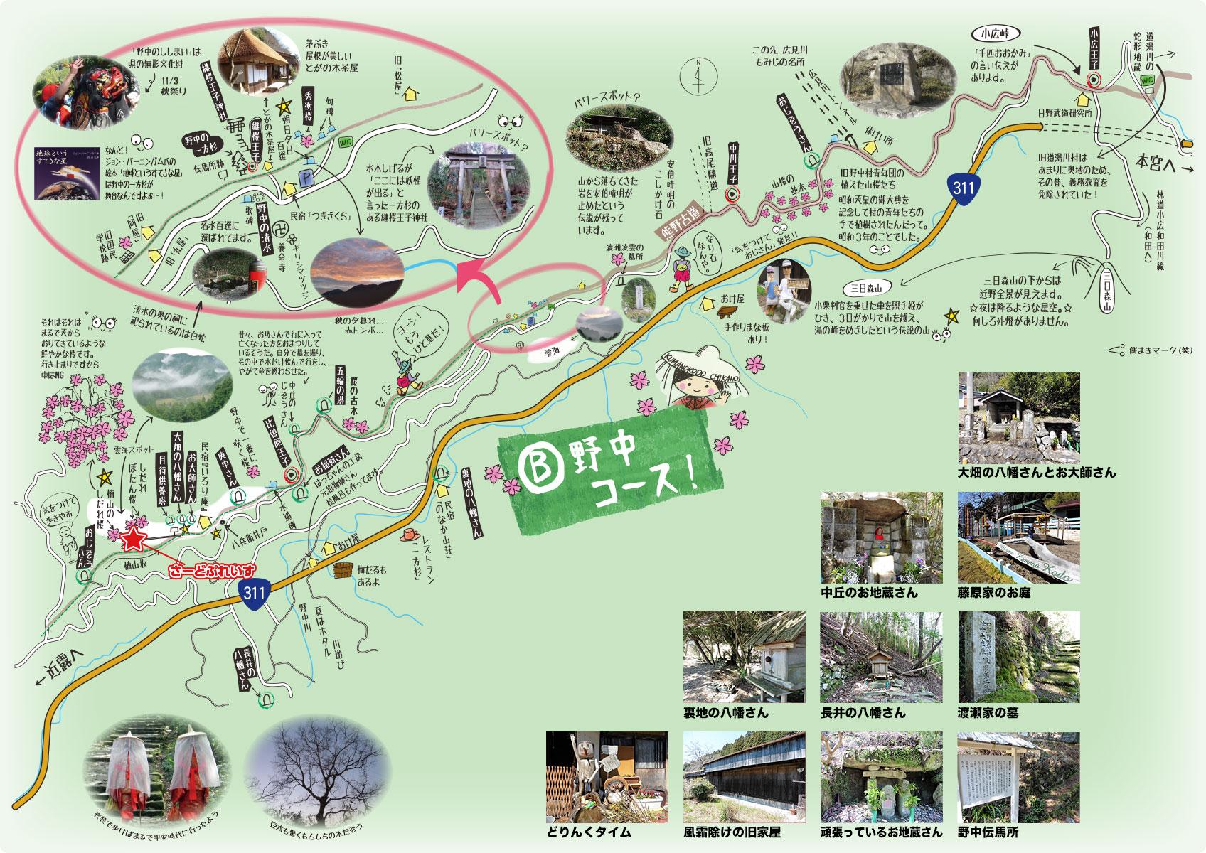 近露 野中散策マップ